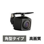 バックカメラ CMD 高画質センサー 角型 / 防水 IP67/ 正像・鏡像切替 / 角度調整可能