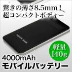 モバイルバッテリー 大容量 モバイルバッテリー 4000mAh スマートフォン スマホ 充電器 ケーブル iphone4 iphone5 iphone4s
