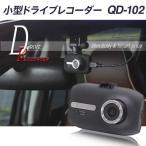 ドライブレコーダー モニター 一体型 録画中 ステッカー プレゼント中 小型 Full HD 200万画素 QD-102