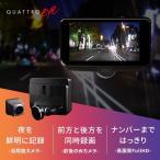 ドライブレコーダー 2カメラ 前後 同時 録画 ナイトビジョン リア用 バックカメラ ダブルカメラ リアカメラ 夜間 鮮明