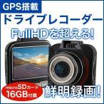 ショッピングドライブレコーダー ドライブレコーダー HDR 高画質 ウルトラワイド フルHD GPS搭載 Gセンサー