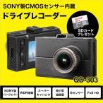 ドライブレコーダー SONY製CMOSセンサー搭載 Full HD 200万画素  録画中ステッカー プレゼント中   小型 簡単取付 1年保証 常時録画 高画質 車載カメラ ドラレコ ドライブレコーダー QD-303