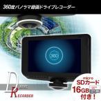 ドライブレコーダー 360度 録画中ステッカー プレゼント 全周型 半球カメラ 全方向撮影 駐車監視 一体型