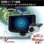 ショッピングドライブレコーダー ドライブレコーダー 360度 後方撮影 2カメラ 録画中ステッカー & 16GBmicroSD プレゼント 全周型 半球カメラ 全方向撮影 駐車監視 バックカメラ セット 動画有