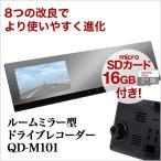 ドライブレコーダー ミラー型 ドラレコ  ルームミラーモニター  4.3インチ 車載カメラ microSDカード 16GB付属