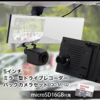 ドライブレコーダー ルームミラー型 バックカメラ ステッカー付 高画質 1年保証 ドラレコ