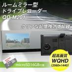 ドライブレコーダー ドライブレコーダー/ルームミラー型 2K画質  microSDカード 16GB付属 4.3インチ 車載カメラ