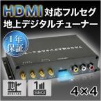 ショッピング地デジチューナー フルセグチューナー  4×4  車載用 地デジチューナー  車載用 HDMI