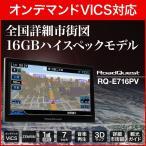 ポータブルカーナビゲーション ハイスペック 2017年春版ゼンリン地図データ ポータブルナビ RoadQuest RQ-E716PV-16GB