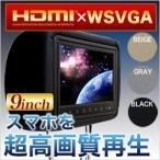 ヘッドレストモニター ヘッドレストモニター/9インチ 2個セット HDMI端子搭載 WSVGA液晶 1年保証 ヘッドレスト モニター