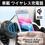 ワイヤレス充電器 iphonex iphone8 qi 対応車載 スマホホルダー 充電器 ギャラクシーs8 チー規格の各種 Android に対応