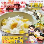 新米 千葉県香取産コシヒカリ 精白米 5kg 28年産/簡易包装(空き箱)
