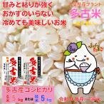新米 多古米 たこまい こしひかり 20kg 10kg×2袋 米 千葉県多古産 コシヒカリ 白米 20キロ 30年産 送料無料 一部地域を除く