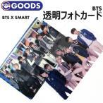 【即日発送】【 BTS 防弾少年団 × SMART 2016 S 透明フォトカード 】  BTS 防弾少年団 × SMART 公式グッズ バンタン少年団 スマート photocard
