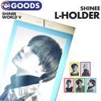 【即日発送】【 SHINee クリアファイル 】 SHINEE WORLD V コンサートグッズ 公式グッズ