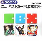 【即日発送】【 EXO-CBX ポストカードセット HEY MAMA ver. 】 SMTOWN チェン ベッキョン シウミン チェンベクシ 公式グッズ