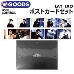 【即日発送】【 EXO LAY ポストカードセット LOSE CONTROL ver.】   SMTOWN EXO レイ ソロ 公式グッズ