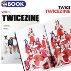 【即日発送】【 TWICEZINE 初回限定フォトカード付 】 TWICE POP-UP STORE 公式グッズ magazine マガジン