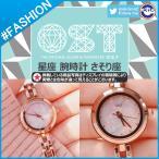 【取寄商品】【 OST 星座 腕時計 - さそり座 】  OST ジュエリー 公式商品 正規品 韓国ファッション ジュエリー