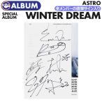 【即日発送・メンバー全員の直筆サイン入り】【 ASTRO Special Album Winter Dream 】 アストロ スペシャル アルバム 必ず、韓国チャート反映