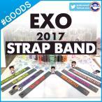【即日発送】【 EXO 2017 ストラップバンド 】 SMTOWN SUM 公式グッズ
