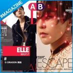 【 インタビュー翻訳&初回限定ポスター(丸めて)付き /1次予約 】【 BIGBANG G-DRAGON 表紙 & 特集 / 表紙バージョン選択可 】 韓国雑誌 ELLE 2017年7月号