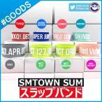 【即日発送】【 SM ストラップバンド 】【 東方神起 / SUPER JUNIOR / SHINee / EXO / NCT / REDVELVET 】 SMTOWN SUM 公式グッズ