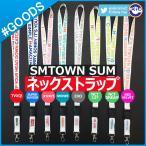 【即日発送】【 SM ネックストラップ 】【 東方神起 / SUPER JUNIOR / SHINee / EXO / NCT / REDVELVET 】 SMTOWN SUM 公式グッズ