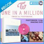 【数量限定1次予約】【 TWICE 1st フォトブック  ONE IN A MILLION. 】 TWICE 初写真集、TWICE PHOTOBOOK 公式グッズ