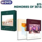 【当店限定特典付き / 即日発送】【 BTS 防弾少年団 MEMORIES OF 2016 DVD 】
