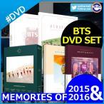 【お得セット!当店限定特典付き / 即日発送】【 BTS 防弾少年団 MEMORIES OF 2015 + 2016 DVD 2点セット 】