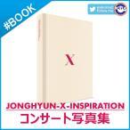 【当店限定特典付、1次予約】【 SHINee ジョンヒョン コンサート写真集 JONGHYUN-X-INSPIRATION 】