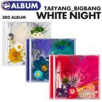【初回限定ポスター(丸めて)付、2次予約、3種セット】【 TAEYANG 3RD ALBUM    WHITE NIGHT   】 必ず、韓国チャート反映