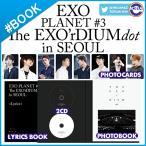 【即日発送】【 EXO PLANET #3 -The EXO'rDIUM[dot]- 公演写真集 & ライブアルバム 限定版 】  EXO LAY SOLO ALBUM    必ず、韓国チャート反映