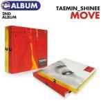 【初回限定ポスター(丸めて)付、1次予約】【 SHINee テミン 正規2集アルバム MOVE 】 SHINee TAEMIN 2nd Album  必ず、韓国チャート反映