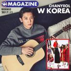【即日発送】【 EXO チャニョル 特集 / 韓国雑誌 W KOREA 2017年11月号 】