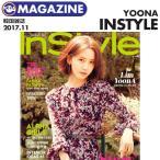 【1次予約】【 少女時代 ユナ 表紙&特集 / 韓国雑誌 Instyle 2017年11月号 】