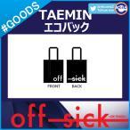【即日発送】【 SHINee TAEMIN エコバック、1st SOLO CONCERT 'OFF-SICK' 】 テミン ソロコンサート 公式グッズ