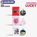 【初回限定ポスター(丸めて)付、即日発送】【 バージョン選択可 / Weki Meki 2nd Mini Album Lucky 】 ウィキミキ ミニ2集アルバム  必ず、韓国チャート反映