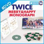 【数量限定1次予約】【 TWICE Merry & Happy MONOGRAPH 】 トゥワイス モノグラフ 公式グッズ