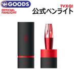 【即日発送】【 東方神起 公式ペンライト 】 TVXQ! 公式グッズ、SMTOWN SUM 公式グッズ