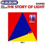 【初回限定ポスター(丸めて)付、即日発送】【 SHINee 正規6集 アルバム 'The Story of Light' EP.1 】 シャイニー  必ず、韓国チャート反映