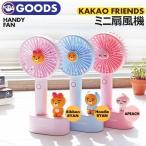 ��¨��ȯ���ۡ� �������ե�� SUMMER BLOW �ߥ������� ��  KAKAO FRIENDS �饤���� ���ԡ��� �������å�