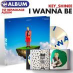 【初回限定ポスター(丸めて)付、即日発送】【 SHINee KEY 正規1集 リパッケージアルバム I Wanna Be 】 シャイニー キー リパケ