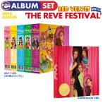 Yahoo!eKOREA Yahoo!ショッピング店【ポスター(丸めて)付、即日発送】【 2種セット / Red Velvet ミニアルバム 'The ReVe Festival' Day1 】 レッドベルベット