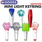 [1 next reservation ][ SM Mini penlight key ring ] TVXQ! SUPER JUNIOR SHINee EXO NCT REDVELVET Girls' Generation SM ARTIST MINI FANLIGHT KEYRING SMTOWN official goods