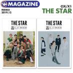 【即日発送】【 CIX・X1 両面表紙&特集 / 韓国雑誌 THE STAR 2019年 12月号】シーアイエックス エックスワン PRODUCE X 101 プデュ プエク