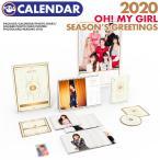 【数量限定1次予約】【 OH MY GIRL 2020年 公式カレンダー 】 オマゴル オーマイガール 2020 SEASON'S GREETINGS シーズングリーティング シーグリ 公式グッズ