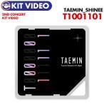 【1次予約】【 KiT VIDEO / TAEMIN 2nd CONCE
