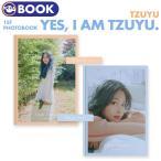 ★初回特典付★【即日発送】【 TWICE TZUYU 1st フォトブック Yes, I am Tzuyu. /バージョン選択可 】 TWICE トゥワイス ツゥイ 写真集 PHOTOBOOK 公式グッズ